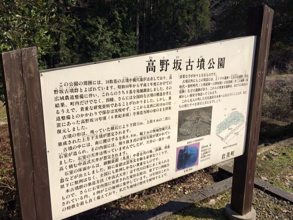 岩美町にある二上山・高野坂古墳を見学