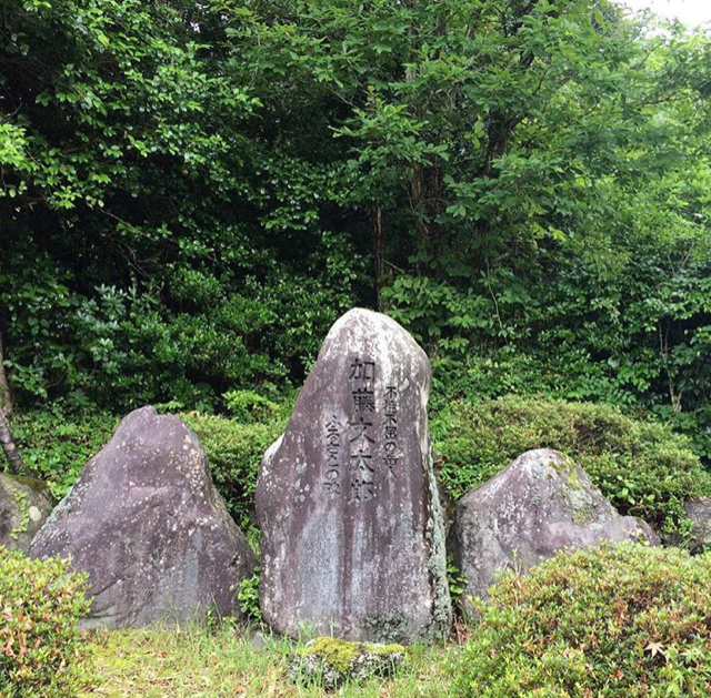 加藤文太郎記念碑