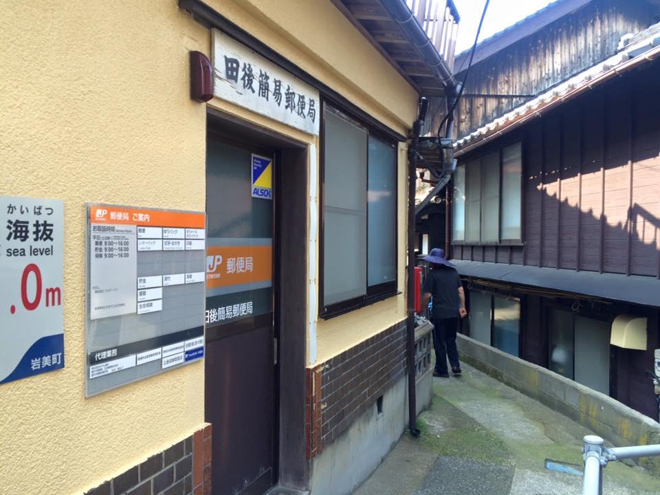 田後郵便局