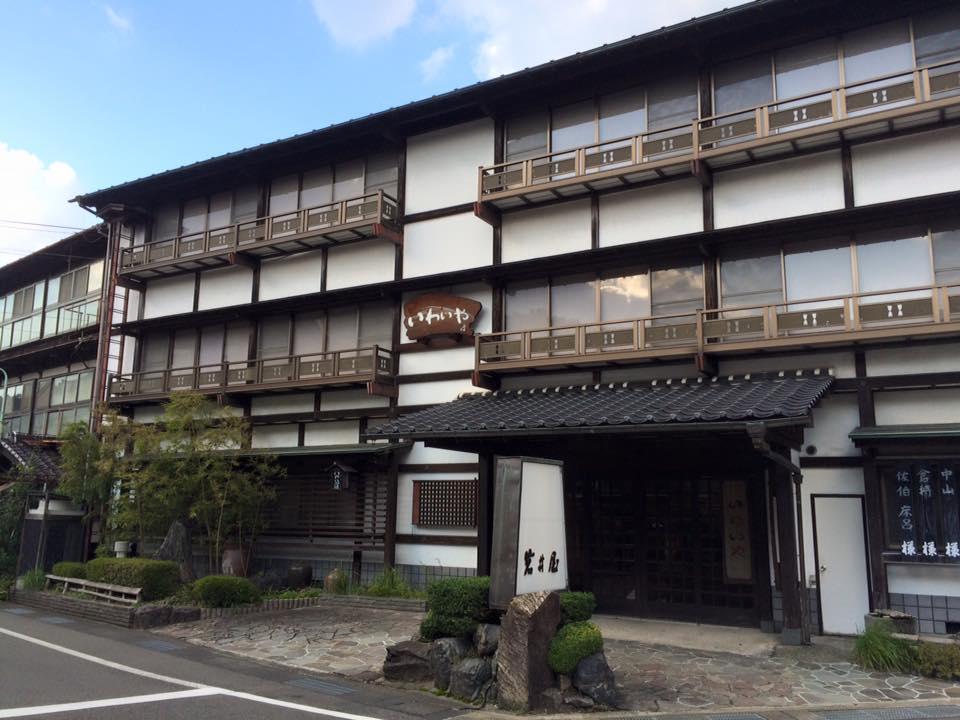 岩井温泉旅館