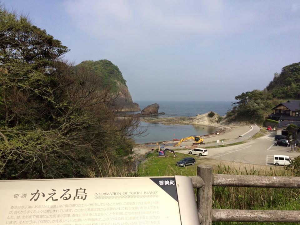 兵庫県香美町のかえる島は今の自分を変える祈願島!