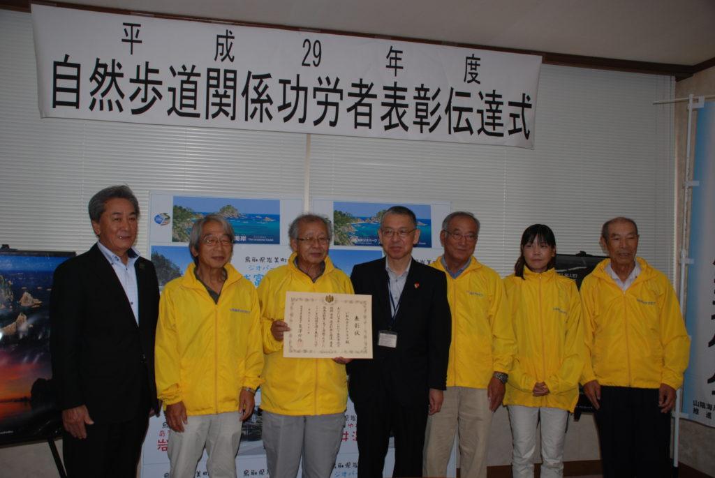 自然歩道関係功労者としていわみガイドクラブの活動に関して環境省から表彰