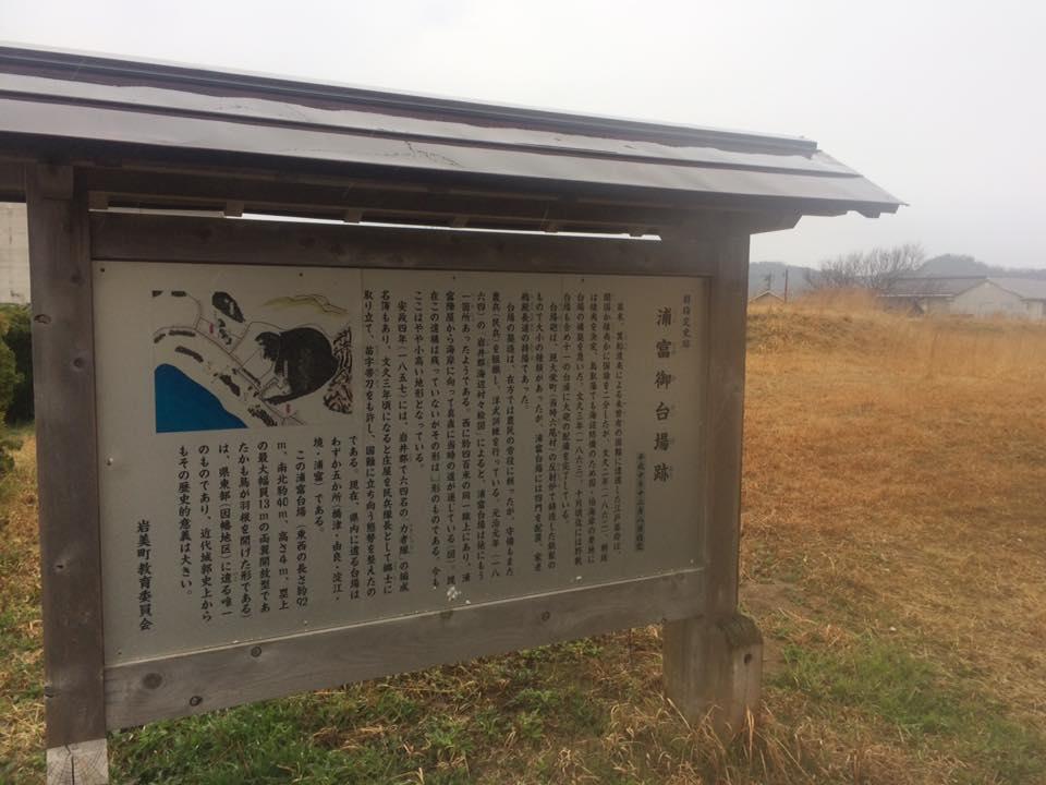 浦富台場跡