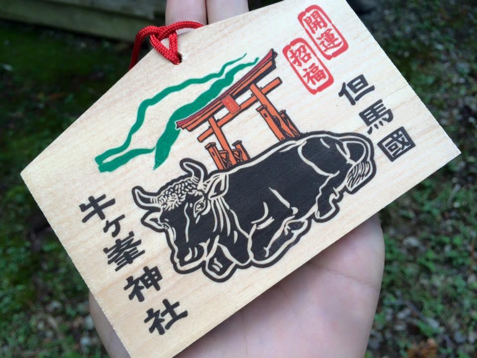 牛ヶ峯神社絵馬
