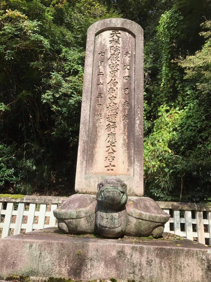 「池田家墓所と宇倍神社、岡益石堂、栃本廃寺跡」