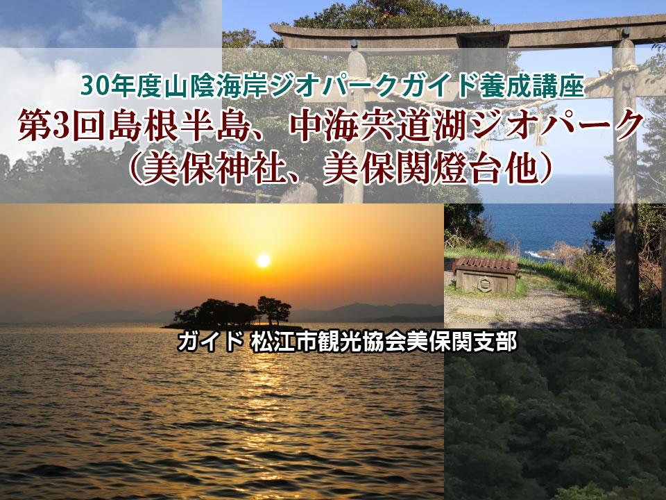 山陰海岸ジオパークガイド養成講座第3回「島根半島・中海宍道湖ジオパーク」