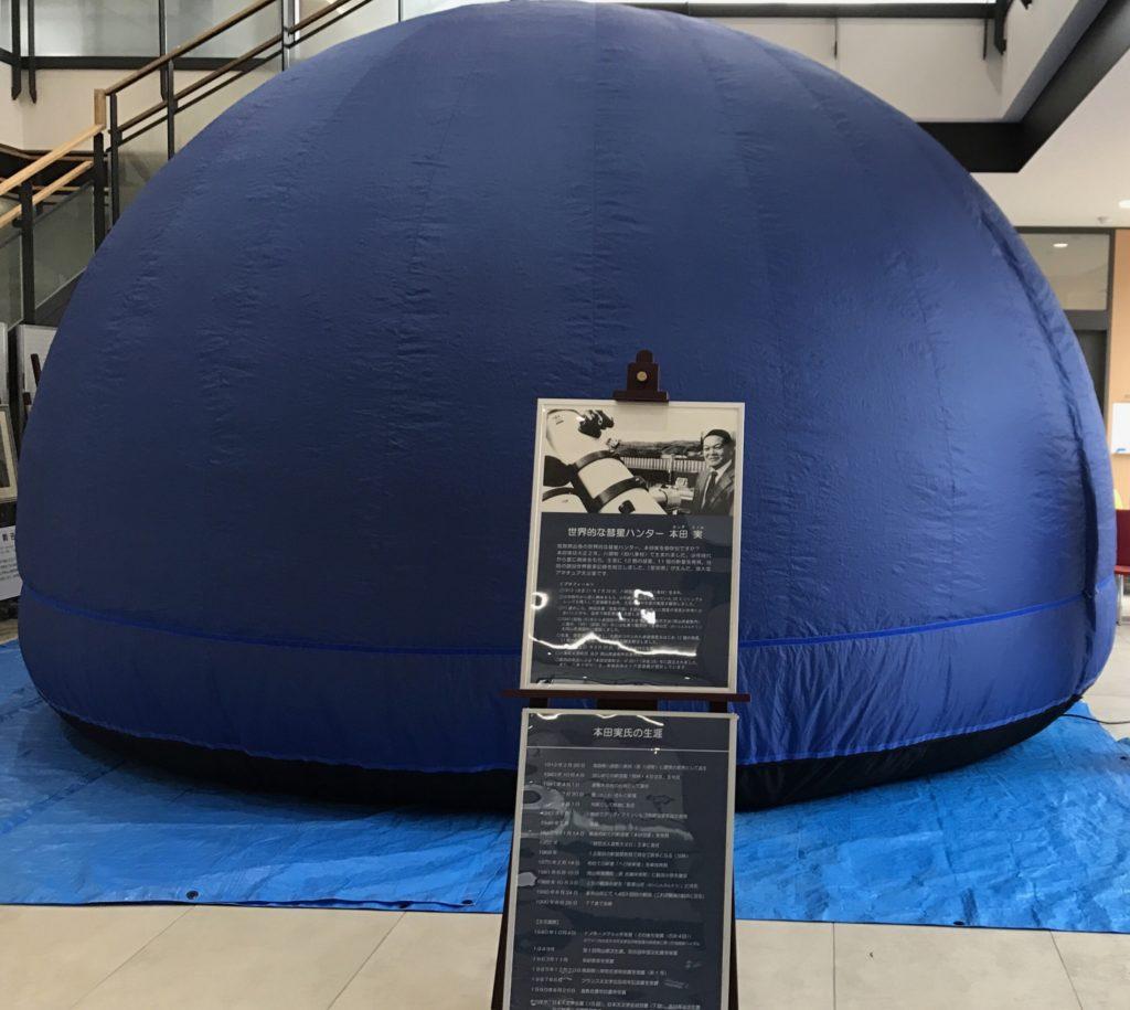 星取県岩美町プラネタリウム鑑賞会に参加しました