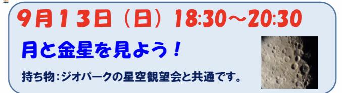 岩美町・天体観望会『月と金星を見よう!』開催されます