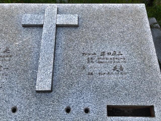 澤田家のお墓