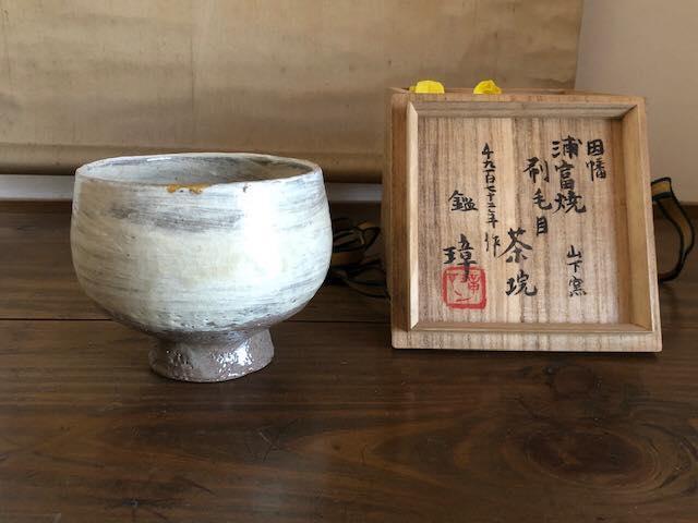 刷毛目茶碗浦富焼